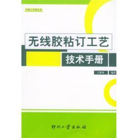 无线胶粘订工艺技术手册
