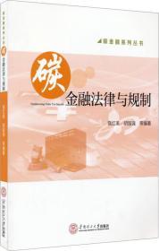 碳金融系列丛书:碳金融法律与规制