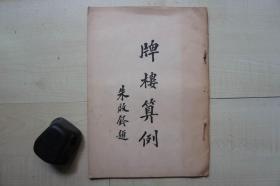 民国营造学社16开:楼牌算例【多古建图片】