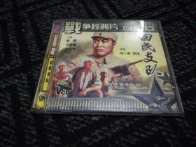 VCD光盘(2碟装)……回民支队