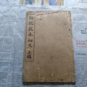 论说范本初集  第一册  民国
