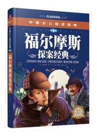 中国少儿必读金典:福尔摩斯探案经典(彩色金装大全)(学生版)