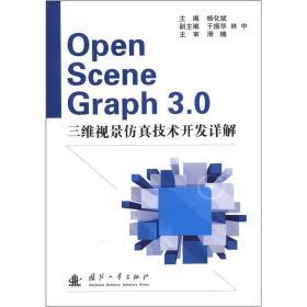 OpenSceneGraph 3.0三维视景仿真技术开发详解