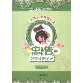 优雅女生养成宝典·9-15岁女生的枕边书:忠告,好女孩的圣经