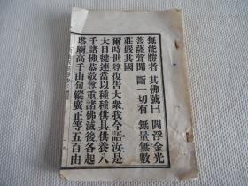 佛经,妙语莲华经卷三