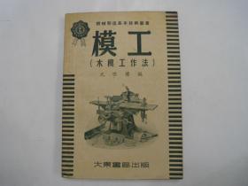 旧书 机械制造基本技术丛书《模工--木模工作法》1952年大东书局 A6-6