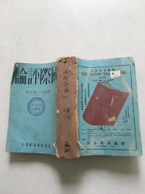 国际评论第5卷7月号 9月号昭和十一年七月装订在一起3本合售日文版
