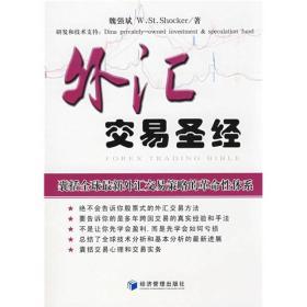 外汇交易圣经 魏强斌 经济管理出版社 9787509602720