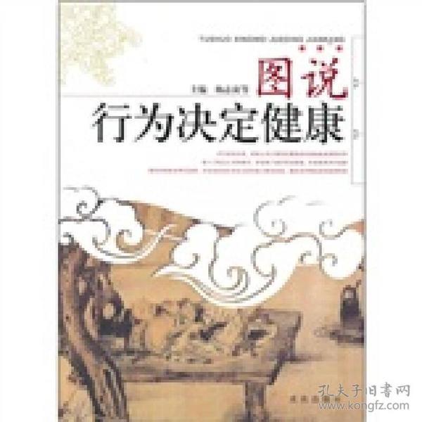9787802580725行為決定健康科普叢書:圖說行為決定健康