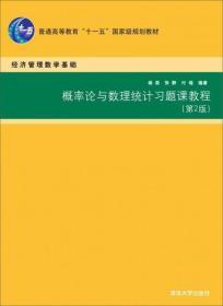 """概率论与数理统计习题课教程(第2版)/普通高等教育""""十一五""""国家级规划教材"""
