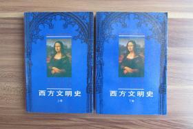 """西方文明史(全二卷) 非北京大学出版社砖头本""""西方文明简史"""""""