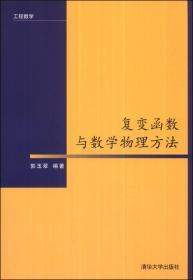 工程数学:复变函数与数学物理方法