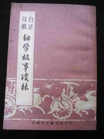 1985年出版的---影印民国版本---厚册--【【幼学故事琼林】】---稀少