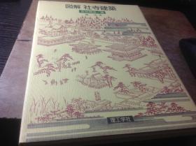 图解 社寺建筑之 各部构造编,古建筑学用必备,日文,原版