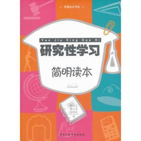 研究性学习简明读本