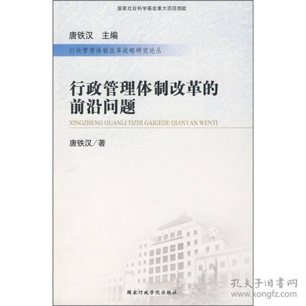 行政管理体制改革的前沿问题