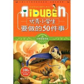 小学生要做的50件事彩色版 学习型中国读书工程教研中心译 哈