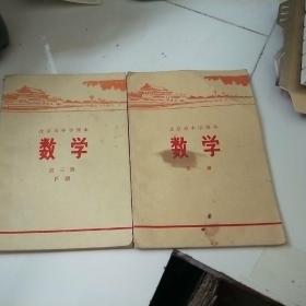 北京市中学课本数学第一册,第三册(下)