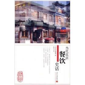 当代北京餐饮史话