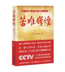 苦难辉煌:中国共产党的力量从哪里来?