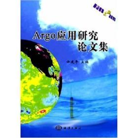 Argo应用研究论文集