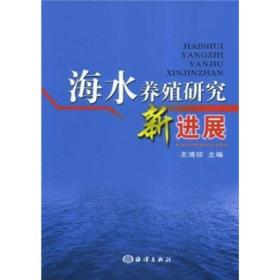 海水养殖研究新进展