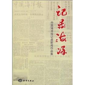 记录海洋:中国海洋报记者新闻作品集