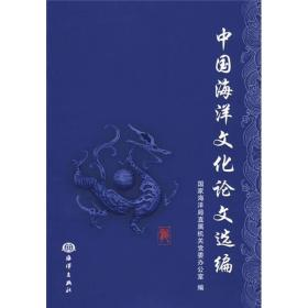 中国海洋文化论文选编