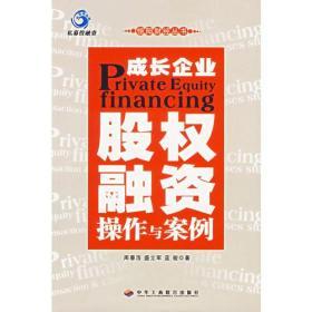 成长企业股权融资操作与案例