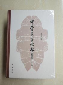 《甲骨文字诂林补编》全2册