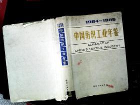 中国纺织工业年鉴 1984-1985