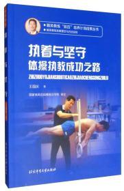 正版图书 执着与坚守:体操执教成功之路