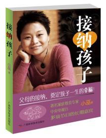 接纳孩子 小巫 广西科学技术出版社 9787807632658