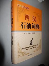 西汉石油词典 精装