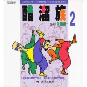 朱德庸都市生活漫画系列:醋溜族2