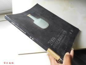 2009中国艺术品拍卖年鉴:瓷器