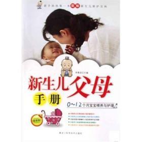 新生儿父母手册(0-12个月宝宝喂养与护理最新版)