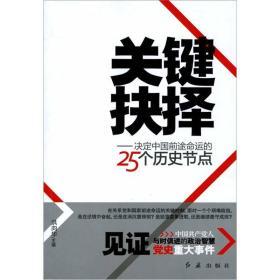 关键抉择:决定中国前途命运的25个历史节点