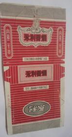 怀旧收藏永利烟标烟盒
