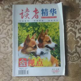 读者精华合订珍藏本(47-48期)