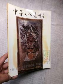 杂志期刊中华文化画报1997年第5。6期合订
