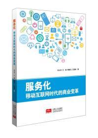 服务化:移动互联网时代的商业变革