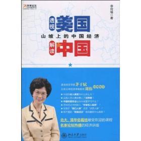 正版现货 视美国解读中国:山坡上的中国经济出版日期:2013-06印刷日期:2013-06印次:1/3