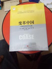 变革中国——市场经济的中国之路(未开封)