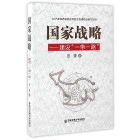 """国家战略——建设""""一带一路""""(2015年陕西省委宣传部主旋精品图书项目)"""