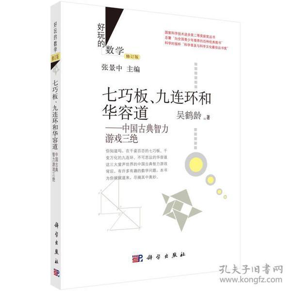 七巧板、九连环和华容道:中国古典智力游戏三绝