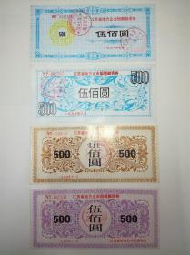 融资券债券、江苏地方企业短期融资券常州市东方实业公司四种