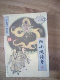 陆小凤传奇4