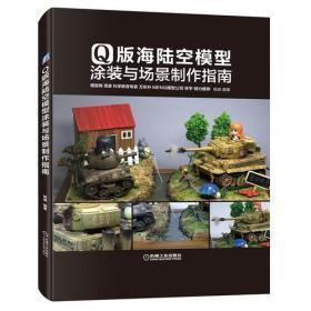 Q版海陆空模型涂装与场景制作指南9787111607458(E5南1)