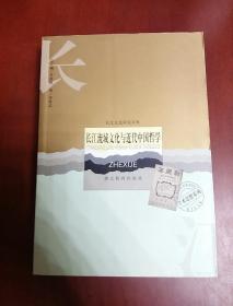 长江流域文化与近代中国哲学